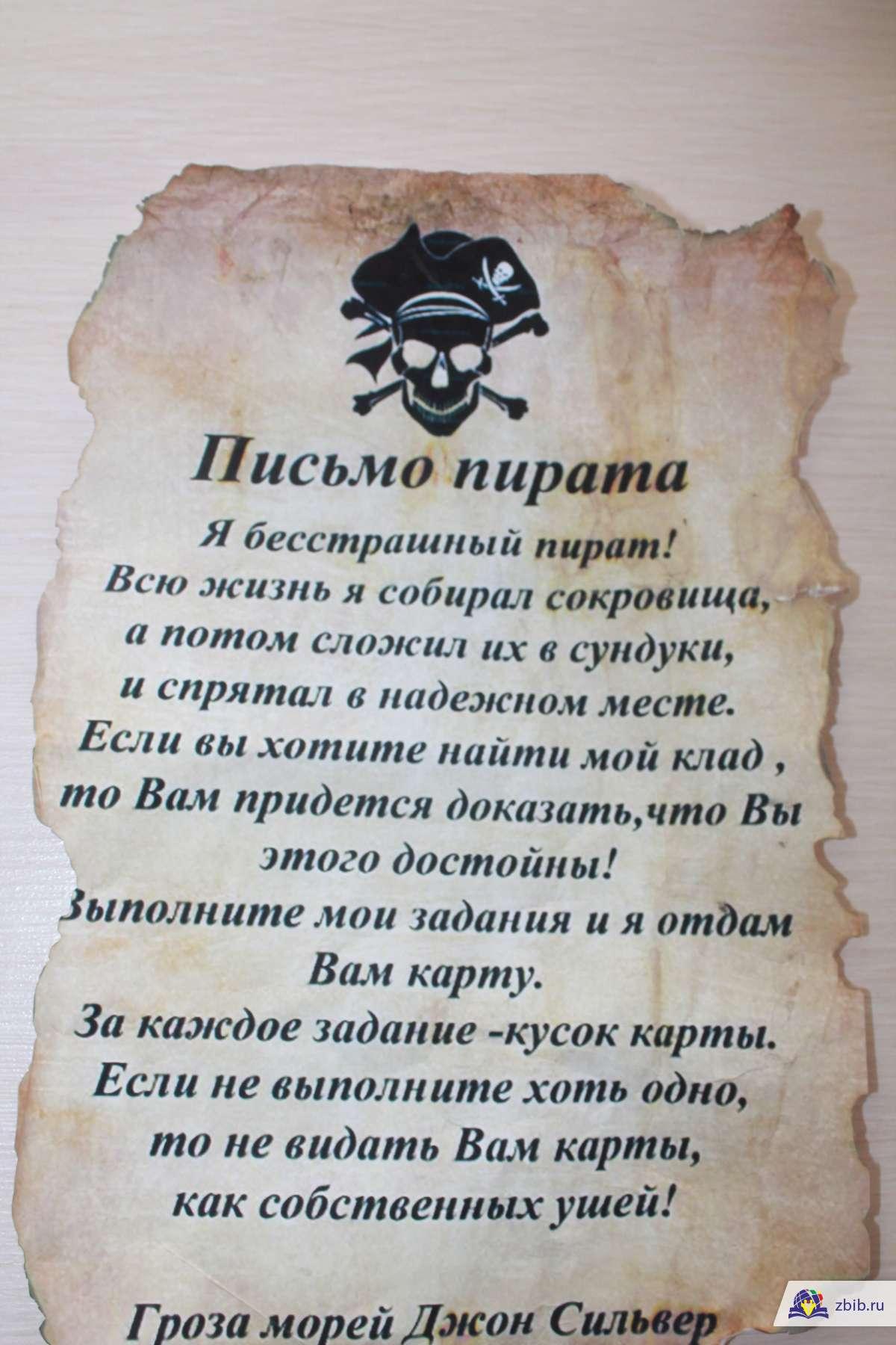 Сценки поздравление пиратов